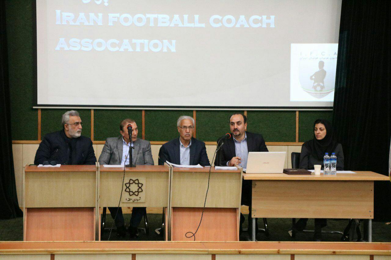 مجمع کانون مربیان فوتبال ایران در سال 1396