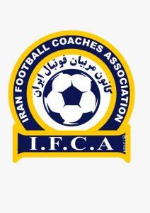 عذرخواهی کانون مربیان فوتبال ایران در خصوص مصاحبه های اخیر یکی از مربیان کشور
