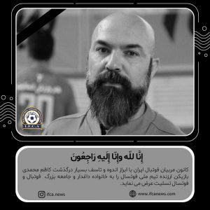 در گذشت کاظم محمدی بازیکن ارزنده تیم ملی فوتسال